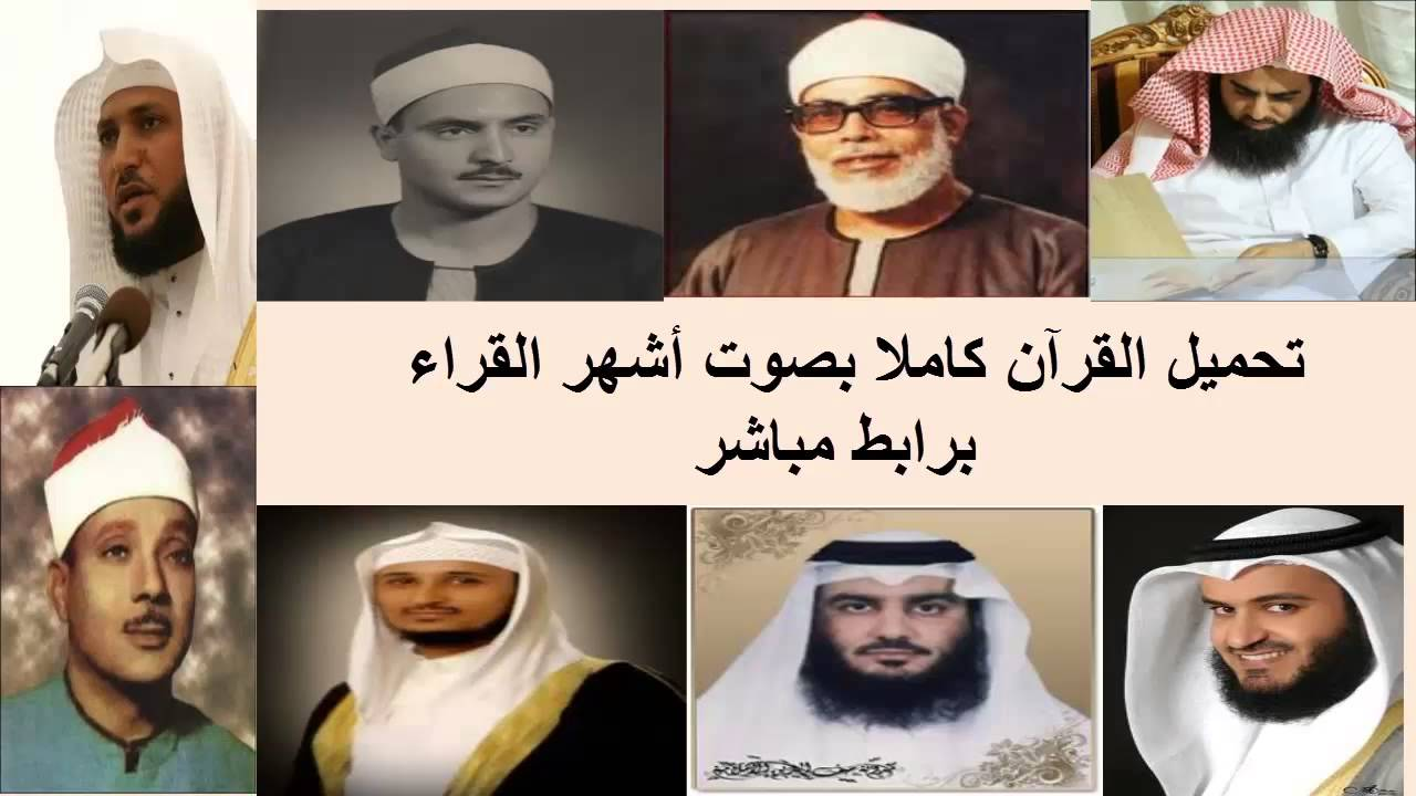 صديق احمد حمدون القران كامل mp3