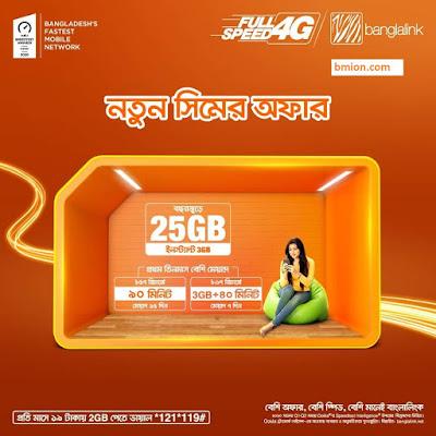 Banglalink-New-SIM-Offer-2021-3GB-Free-2GB-19Tk