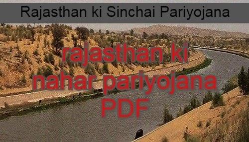 Rajasthan ki Sinchai Pariyojana - राजस्थान की सिंचाई परियोजना PDF