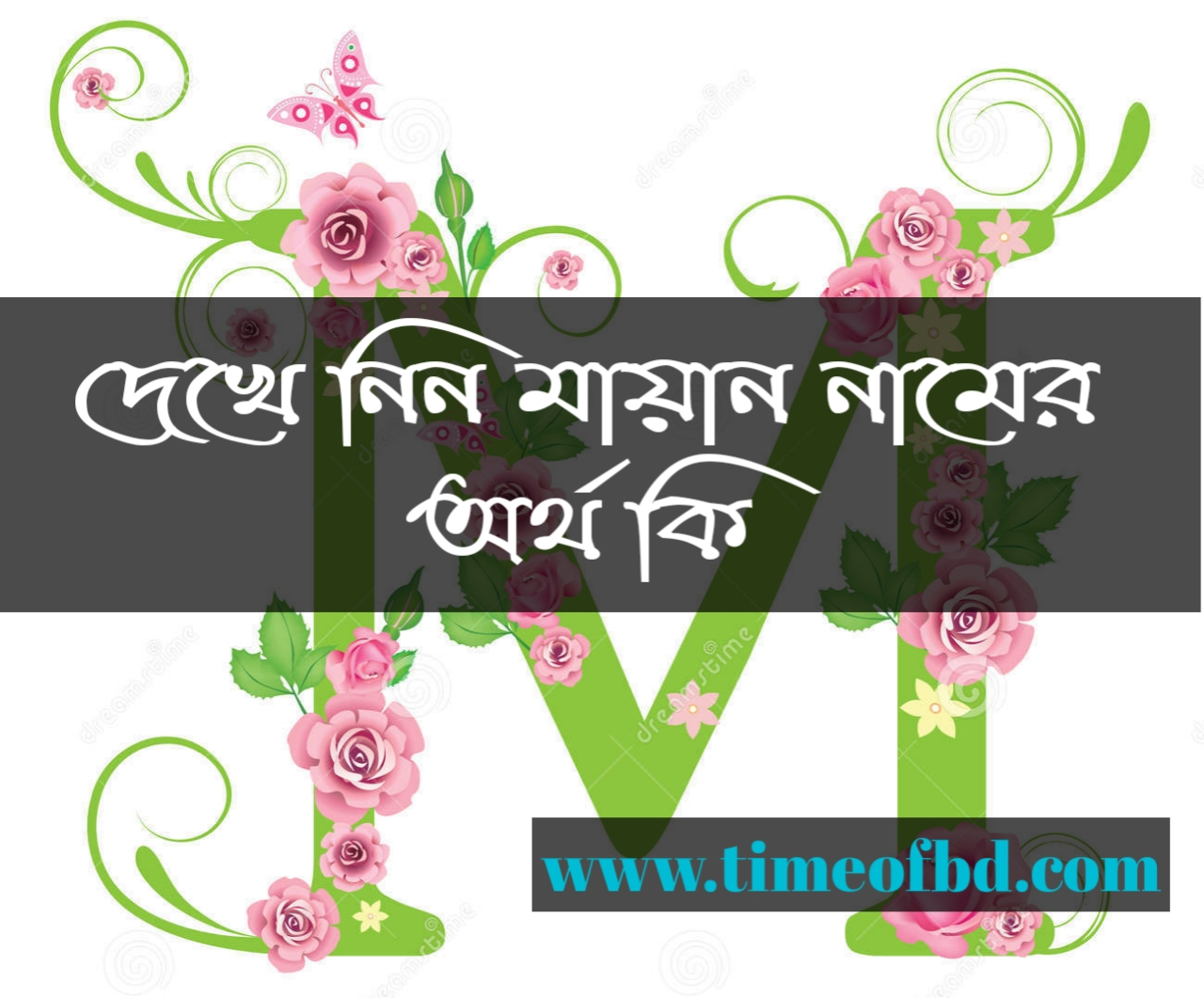 mayan name meaning in Bengali, মায়ান নামের অর্থ কি, মায়ান নামের বাংলা অর্থ কি, মায়ান নামের ইসলামিক অর্থ কি,
