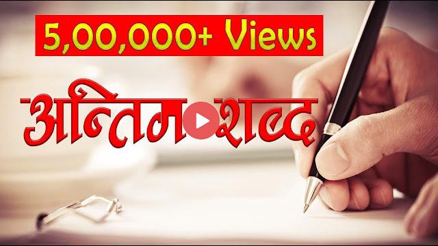 Nepali Sad Shayari || अन्तिम शब्द || Antim Sabda