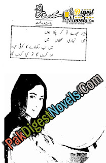 Khasara Afsana By Rasheeda Riffat
