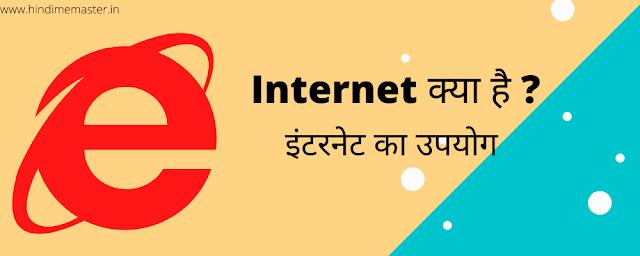 Internet Kya Hai Aur Internet Kaise Kaam Karta Hai?