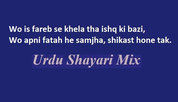 Wo is fareb se | Bewafa shayari | Bewafa-poetry