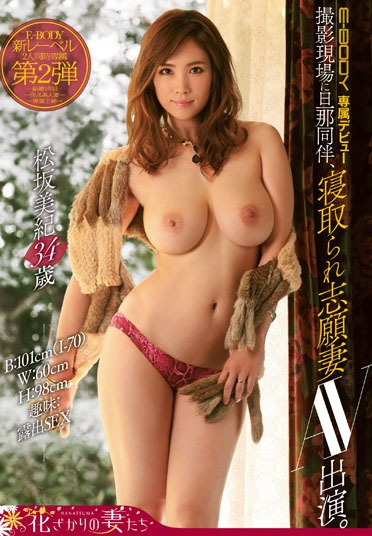 EYAN-002 Husband Entrained In The E-BODY Dedicating Debut Shooting, Netora Been Volunteered Wife AV Performers.Matsuzaka Miki 34 Years Old