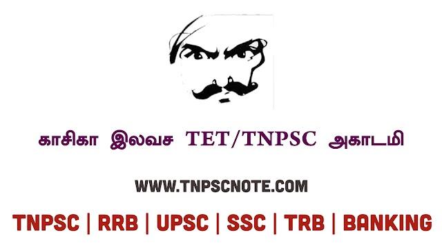 Kasika PC and TNPSC Study Material