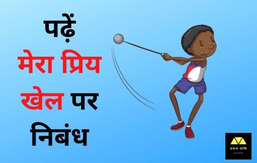 2021 में कैसे लिखें Mera Priya Khel Par Nibandh? मेरा प्रिय खेल निबंध
