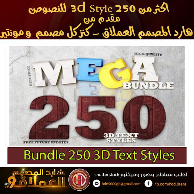 أكثر من 250 3d Style للنصوص