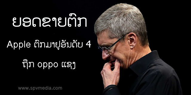 apple ຍອດຂາຍຕົກ ມາຢູ່ອັນດັບ 4, Apple ຖືກ oppo ແຊງ, ຍອດຂາຍບໍ່ດີ, ຂ່າວໄອທີ, ສາລະໄອທີ, ອັບເດດເລື່ອງໄອທີ,  ອັບເດດໄອທີ, IT-news, spvmedia