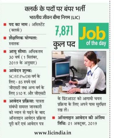 भारतीय जीवन बीमा निगम (LIC) में निकलीं क्लर्क के पदों पर बंपर भर्ती , ऐसे करें आवेदन