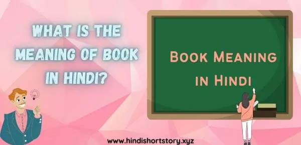 Book meaning in Hindi