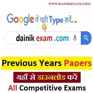 Previous Year Question Papers PDF Download | All Exam Notes Papers | Old Question Papers Free Download, DainikExam com