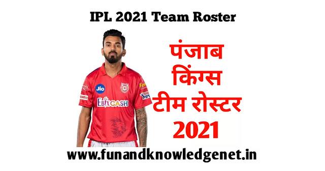 पंजाब किंग्स रोस्टर 2021 - Punjab Kings Roster 2021
