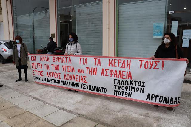 Συμβολική παράσταση διαμαρτυρίας στα γραφεία της Επιθεώρησης Εργασίας στο Ναύπλιο (βίντεο)