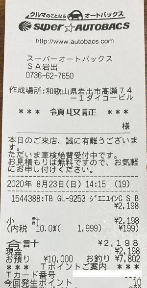 スーパーオートバックス SA岩出 2020/8/23 のレシート