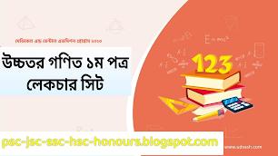 উদ্ভাস উচ্চতর গণিত ১ম পত্র লেকচার সিট Pdf Download | Udvash Online Class - Higher Math 1st Paper Pdf Download