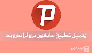 تحميل تطبيق سايفون برو Psiphon Pro آخر اصدار للاندرويد