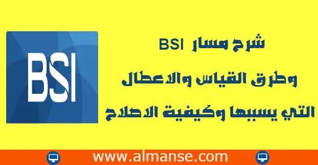 مسار BSI