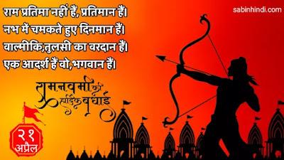Ram-navami-ki-hardik-shubhkamnaye