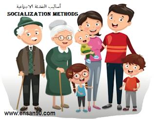 اساليب التنشئة الاجتماعية للطفل  Socialization methods  - انسان