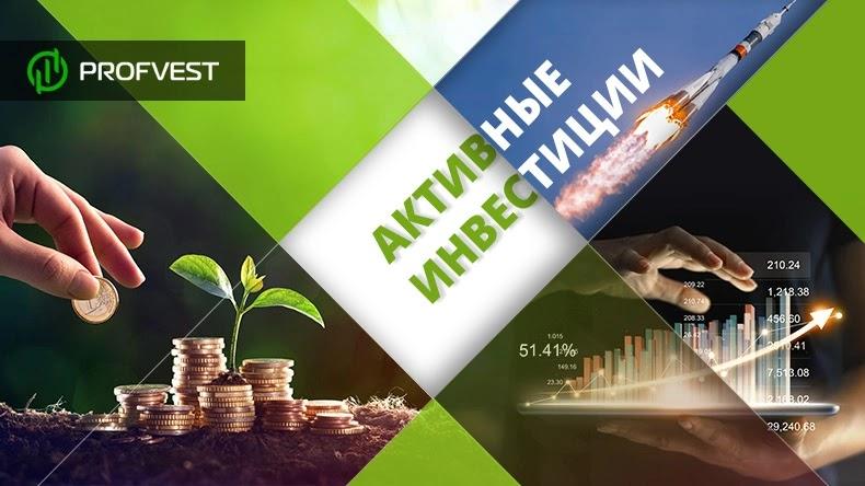 Активные инвестиции – что это