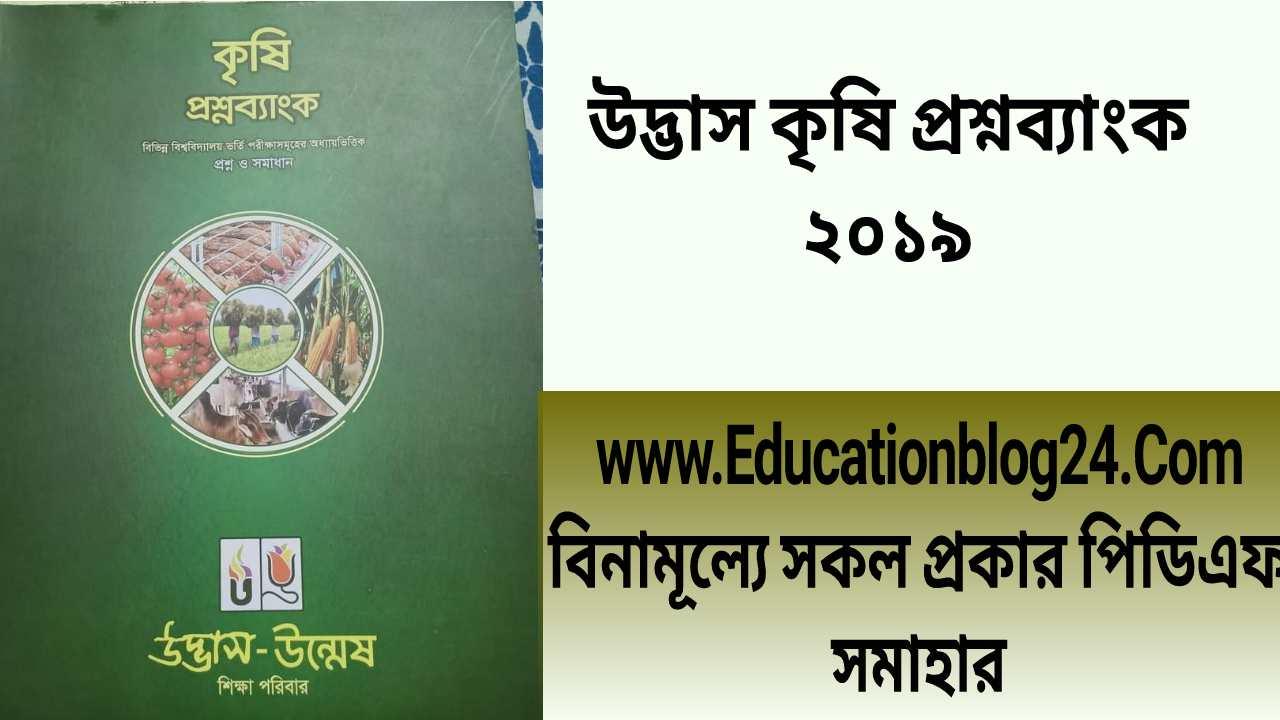 উদ্ভাস কৃষি বিশ্ববিদ্যালয় প্রশ্নব্যাংক (২০১৯) পিডিএফ | কৃষি বিশ্ববিদ্যালয় প্রশ্ন ব্যাংক pdf