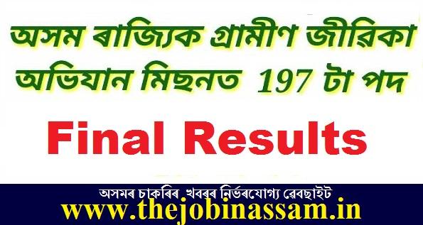 Assam State Rural Livelihood Mission Recruitment 2019