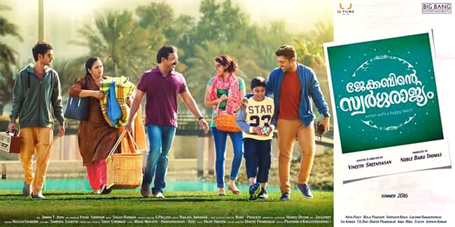 Jacobinte Swargarajyam Malayalam Movie |Nivin Pauly | Full Cast and Crew