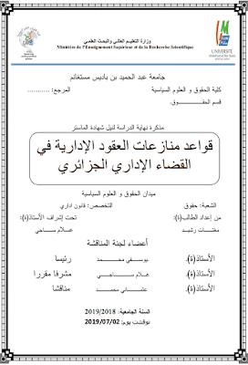 مذكرة ماستر: قواعد منازعات العقود الإدارية في القضاء الإداري الجزائري PDF