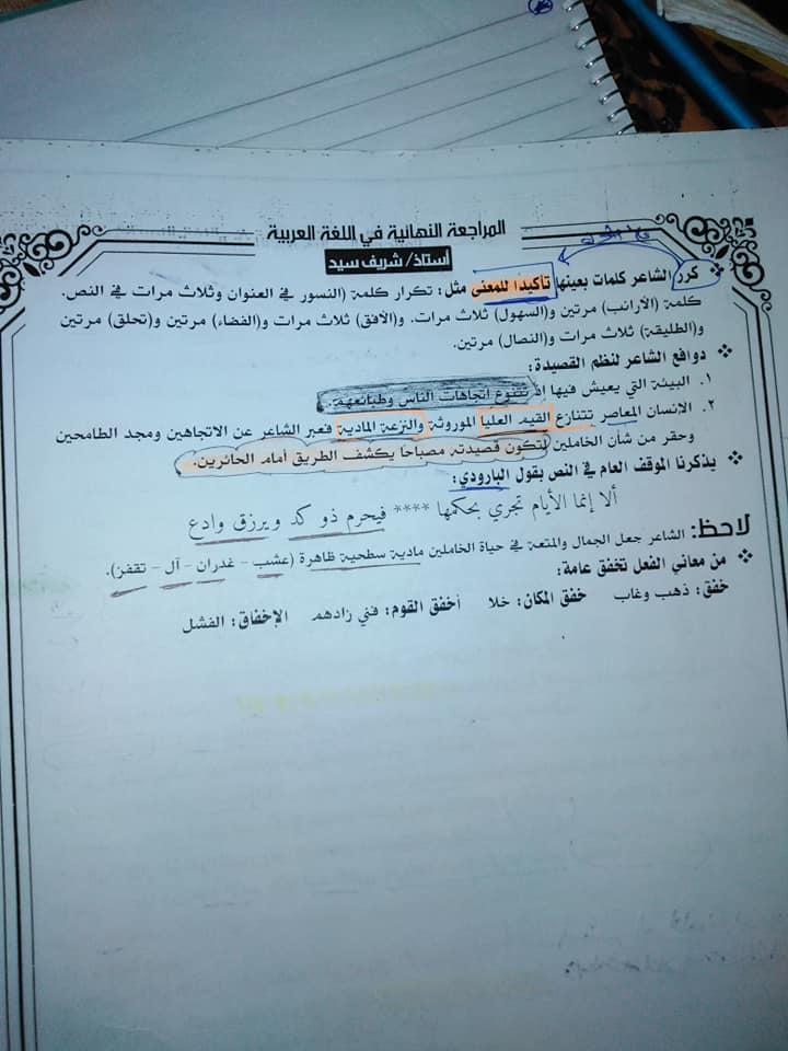 تجميع لمراجعات و امتحانات اللغة العربية للصف الثالث الثانوى  للتدريب و الطباعة 2021 16