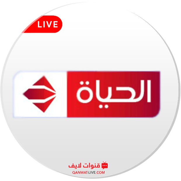 قناة الحياة الحمراء ALHayat 1 بث مباشر 24 ساعة