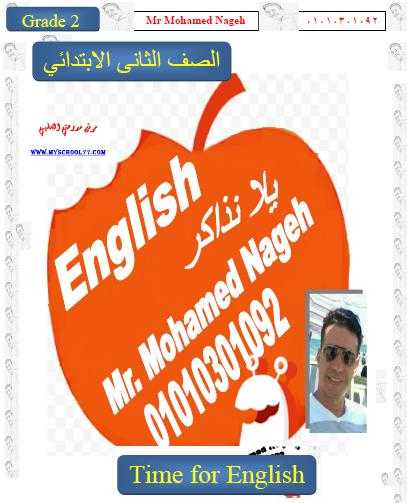 مذكرة اللغة الانجليزية للصف الثاني الابتدائي ترم أول 2019 مستر محمد ناجح