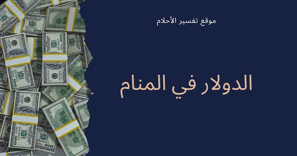 الدولار في المنام تفسير رؤية الدولار الأمريكي في الأحلام