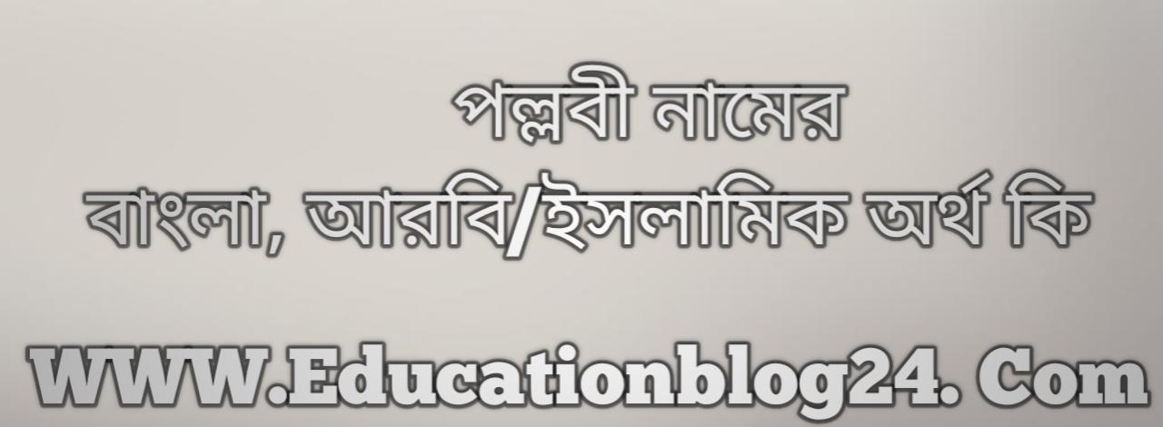 Pollobi name meaning in Bengali, পল্লবী নামের অর্থ কি, পল্লবী নামের বাংলা অর্থ কি, পল্লবী নামের ইসলামিক অর্থ কি, পল্লবী কি ইসলামিক /আরবি নাম