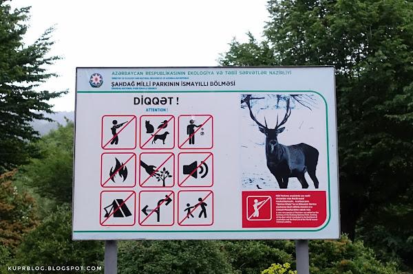 Плакат на входе в Шахдагский национальный парк в районе села Талыстан