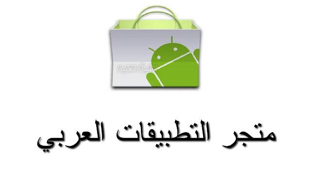 تنزيل متجر التطبيقات العربي - لتحميل تطبيقات والعاب الاندرويد المدفوعة مجانا