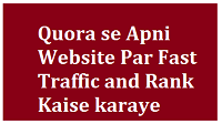 quora, quora site se website traffic kaise badhaye, quora se website rank kaise karaye, increase website traffic, website fast rank karane ka tarika