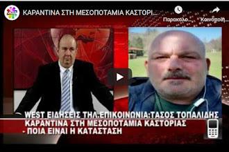 Το tragikogreece στο West Channel για την κατάσταση στη Μεσοποταμία (Βίντεο)