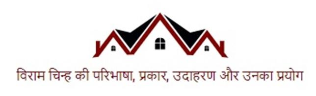 Hindi Notes - विराम