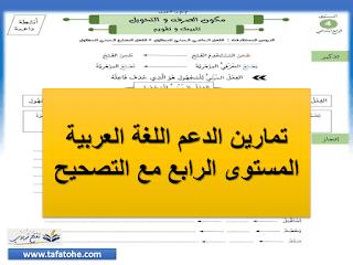 تمارين الدعم اللغة العربية المستوى الرابع مع التصحيح
