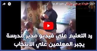 التعليم ترد علي فيديو اجبار المعلمين علي التصويت بالأنتخابات والدليل الكروت