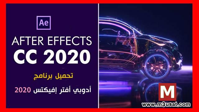 تحميل برنامج Adobe After Effects CC 2020 مجاناً