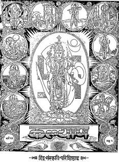 hindu-sanskriti
