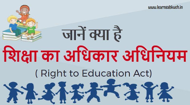 Know What is the Right to Education Act (RTE)