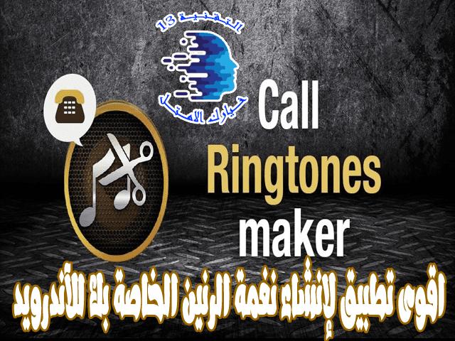 call ringtones maker ringtone maker pro ringtone maker pc mp3 cutter ringtone maker pro sonnerie maker ringtones maker iphone tones maker