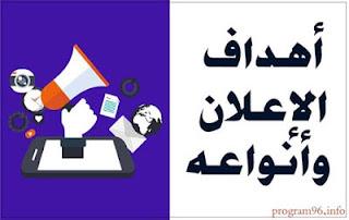 أهداف الإعلان وأنواعه