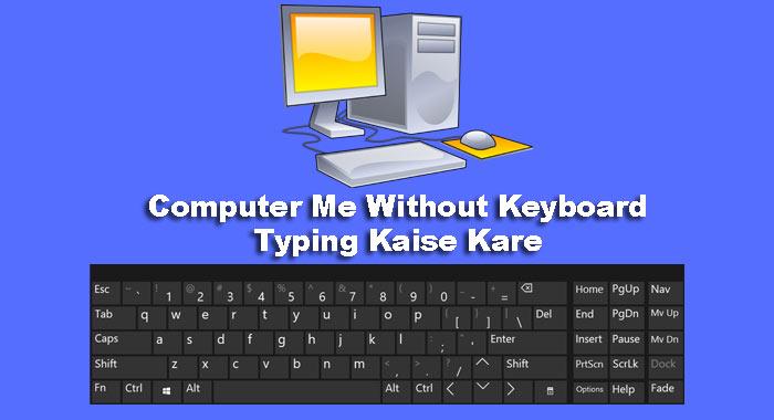 Computer Me Keyboard Ke Bina Typing Kaise Kare