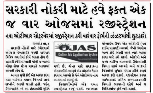 OJAS Online OTR One Time Registration @ ojas.gujarat.gov.in