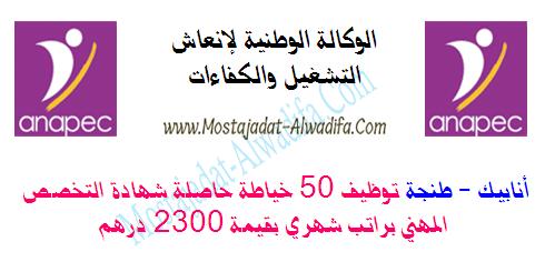 أنابيك - طنجة توظيف 50 خياطة حاصلة شهادة التخصص المهني براتب شهري بقيمة 2300 درهم