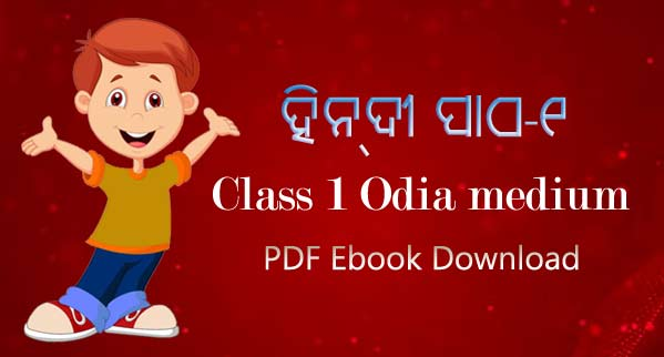 Hindi Path 1 Book For Class 1 Odia Medium - Download Odia Book PDF